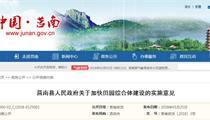 莒南县田园综合体政策