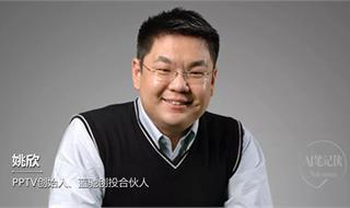 PPTV创始人姚欣:人工智能是大生意,值得中国创业者深入研究