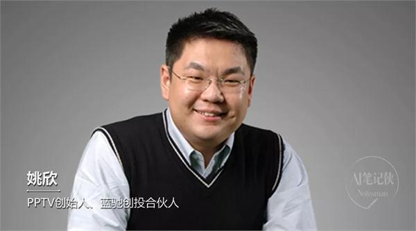 PPTV姚欣:人工智能是大生意,值得中国创业者深入研究