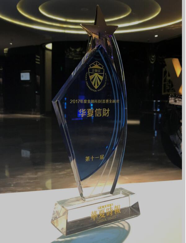 华夏信财荣膺年度普惠金融奖