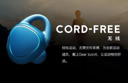 Gear IconX双耳塞真无线耳机
