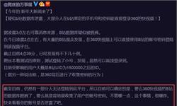B站数据库疑泄露网友爆360盗取原创内容