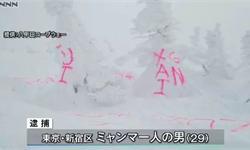 真相大白!日本青森树冰被涂画 中国游客不背锅