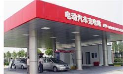 中国电动汽车充电站发展现状分析 充电设施保有量持续增长