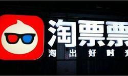 """春节档淘票票出票份额50% 影院在线票务系统""""双雄并立""""格局已定"""