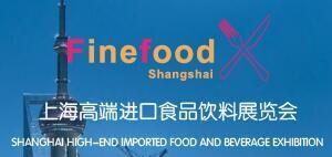 2018中国上海食品展