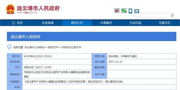 连云港市特色小镇政策