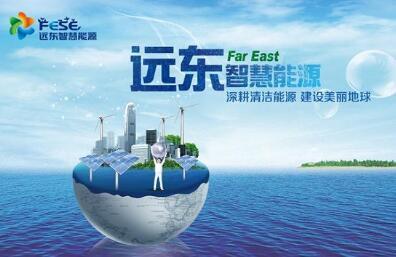 远东智慧能源