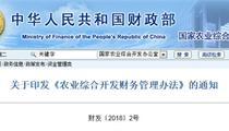 《农业综合开发财务管理办法》全文