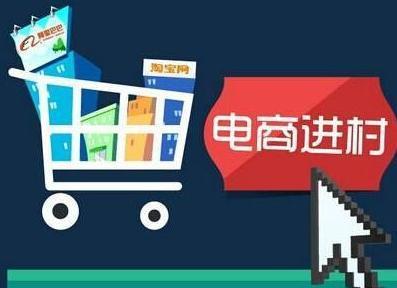 2018年农村电商发展分析 网络零售规模增长态势延续