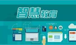 2018年智慧教育行业发展趋势分析 在线教育如火如荼