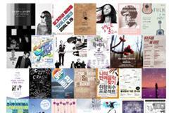 韓國文化產業振興院開展大眾音樂演出支援項目