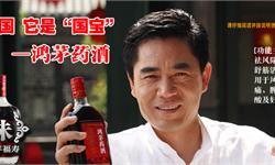 """打不倒的""""国宝""""鸿茅药酒:上千次<em>违法</em>广告竟被一笔勾销?"""