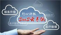 医疗SaaS服务商云势软件获新一轮融资