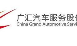 广汇汽车2017业绩增幅超35% 企业战略布局深度解析