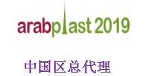 2019年阿拉伯国际塑料橡胶工业展 中国总代