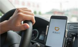 滴滴回应司机骚扰:记录仪被覆盖看不了 但是会给一个公平公正的解决方案