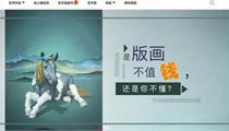 艺术品电商平台墨斗鱼获千万元融资