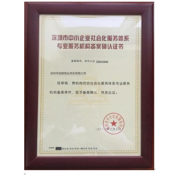 深圳市中小企业社会化服务体系专业服务机构备案确认证书