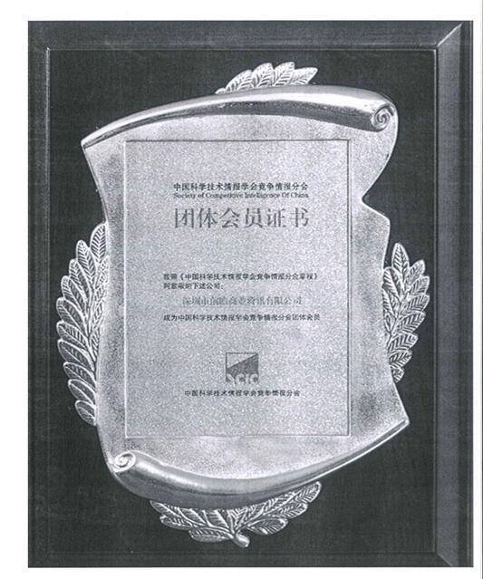 中国科学技术情报学会
