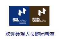 2018年印度国际瓦楞展