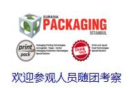 2018年土耳其国际包装工业展