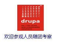 2020年德国杜塞尔多夫国际印刷展