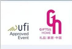 2018中国(深圳)国际礼品及家庭用品展览会