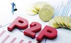 <em>P2P</em><em>网</em><em>贷</em>整体实现合规化 行业发展前景将更加清晰