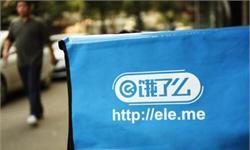 """2017中国164家独角兽名单:强强联手 饿了么与阿里携手构筑""""30分钟生活圈"""""""