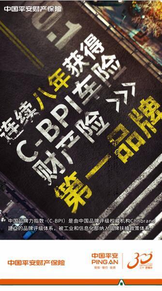 平安产险获得C-BPI车险、财产险第一品牌