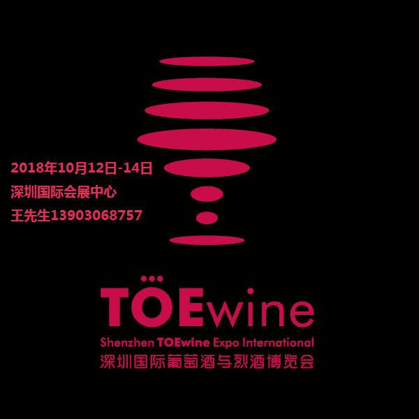 2018 TOEwine深圳国际葡萄酒与烈酒展览会