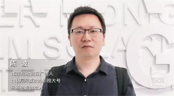"""乌鸦电影创始人陈波:新媒体究竟""""新""""在哪里?"""