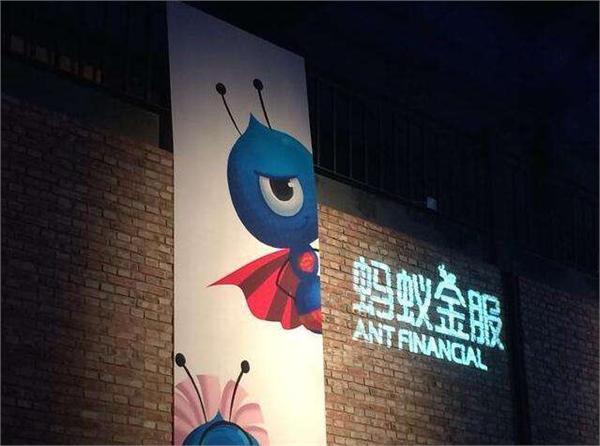 蚂蚁金服估值1500亿美元 全球金融服务公司排名第14位