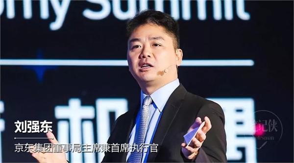 刘强东演讲:未来如何让我们的供应链更加高效?