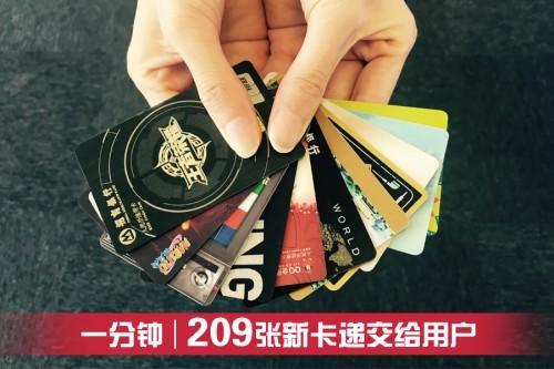 招商银行信用卡年报