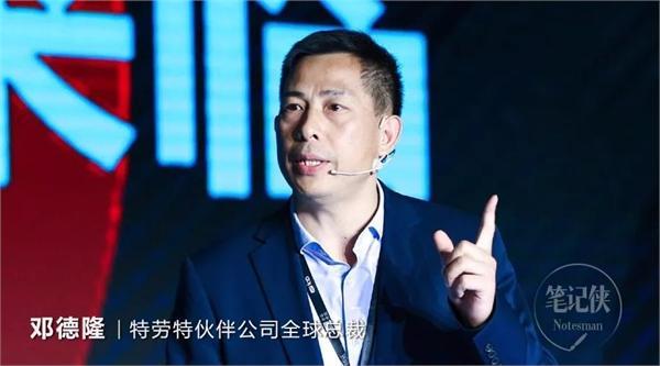 邓德隆:再伟大的企业,在用户心里都是一根头发那么细微