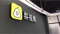 资讯短视频平台梨视频获6.17亿元A轮融资