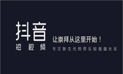 <em>视频</em>售假后续:北京工商约谈抖音 回应称高度重视严格落实