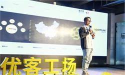 2017中国164家独角兽名单:优客工场打造中国最暖心的创业孵化生态圈