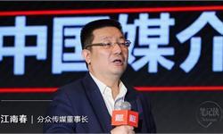 江南春:为什么把广告做得像内容是一种趋势?