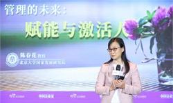 陈春花:管理的未来——赋能与激活人