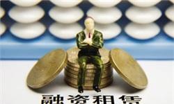 政策利好持續釋放 融資租賃企業數量大幅增長