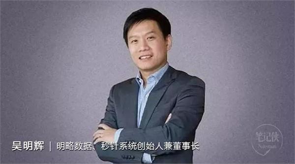 吴明辉:如何让数据成为企业核心资产,而不是成本