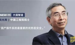倪光南和柳传志,技术向左,盈利向右