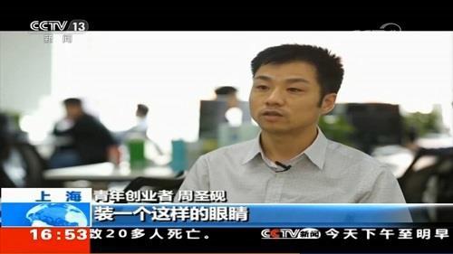 """自动驾驶汽车的中国""""慧眼""""—Maxieye"""