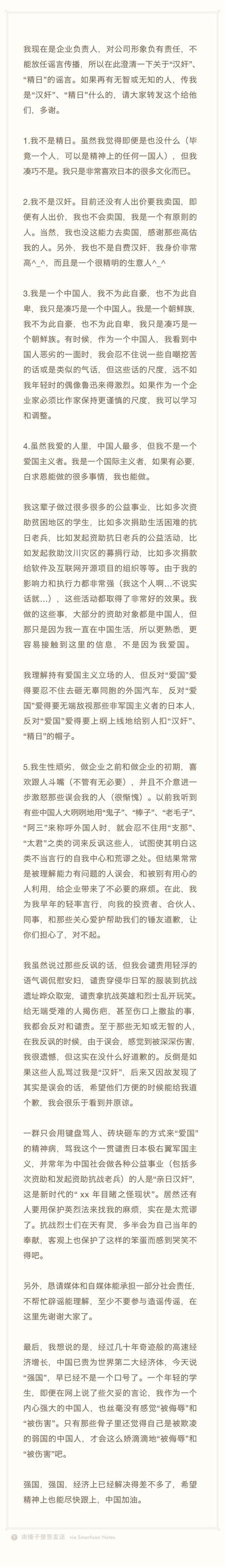 北京日报批罗永浩