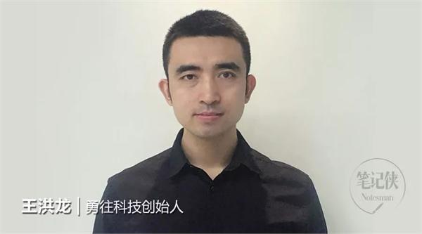 勇往科技创始人王洪龙