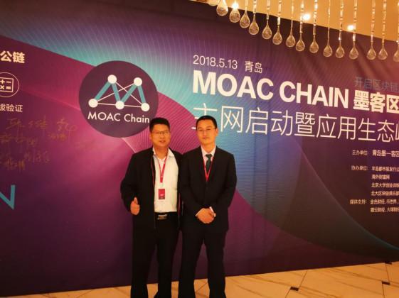 聚焦MOAC(墨客)应用生态峰会 智链通变革物流产业链