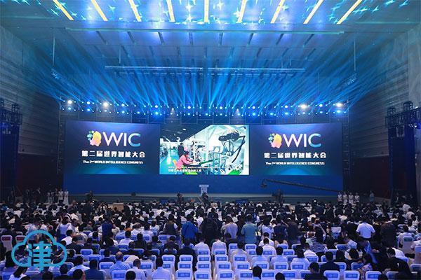 世界智能大会开幕